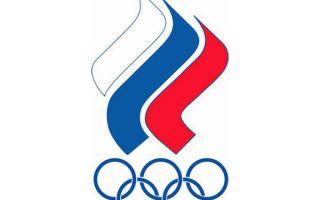 Новая редакция устава Олимпийского комитета России