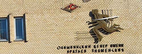 Стадион Олимпийского центра им. братьев Знаменских
