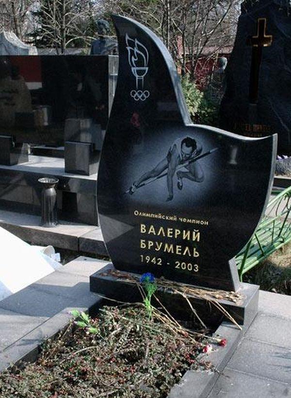 Валерий Николаевич Брумель