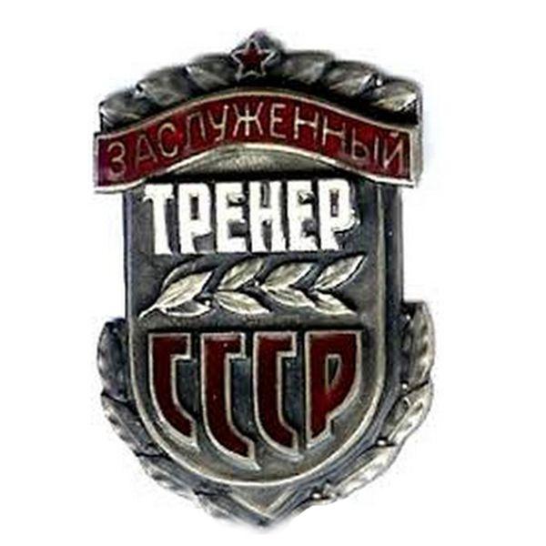 тренер СССР