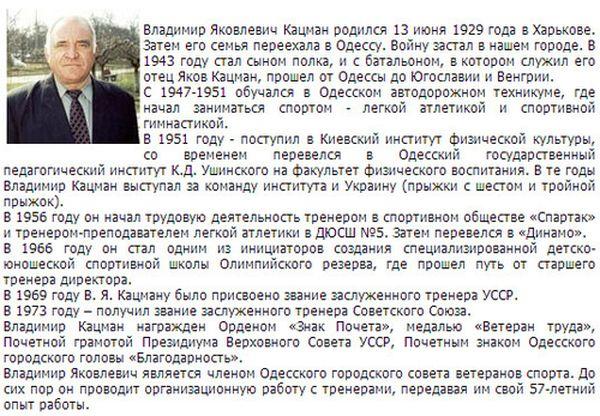 Владимир Кацман / Vladimir Katzman