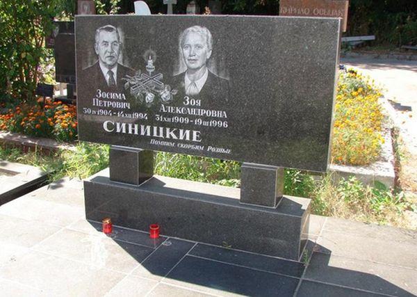 Зосима Петрович Синицкий
