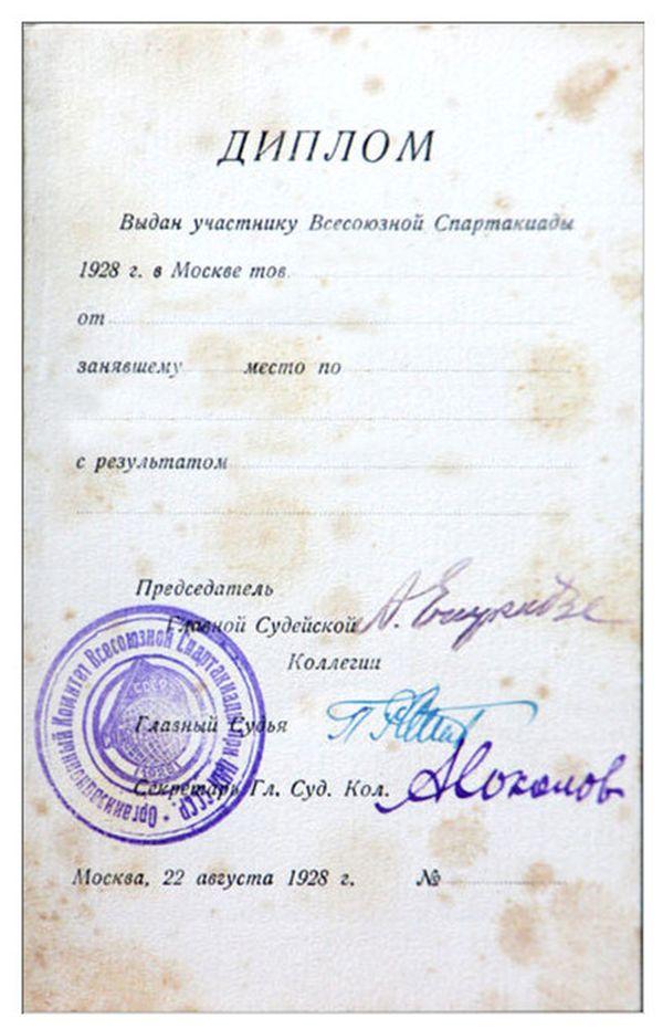 Первая Всесоюзная спартакиада в Москве